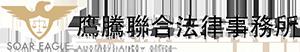 鷹騰聯合法律事務所-法律事務所,桃園法律事務所